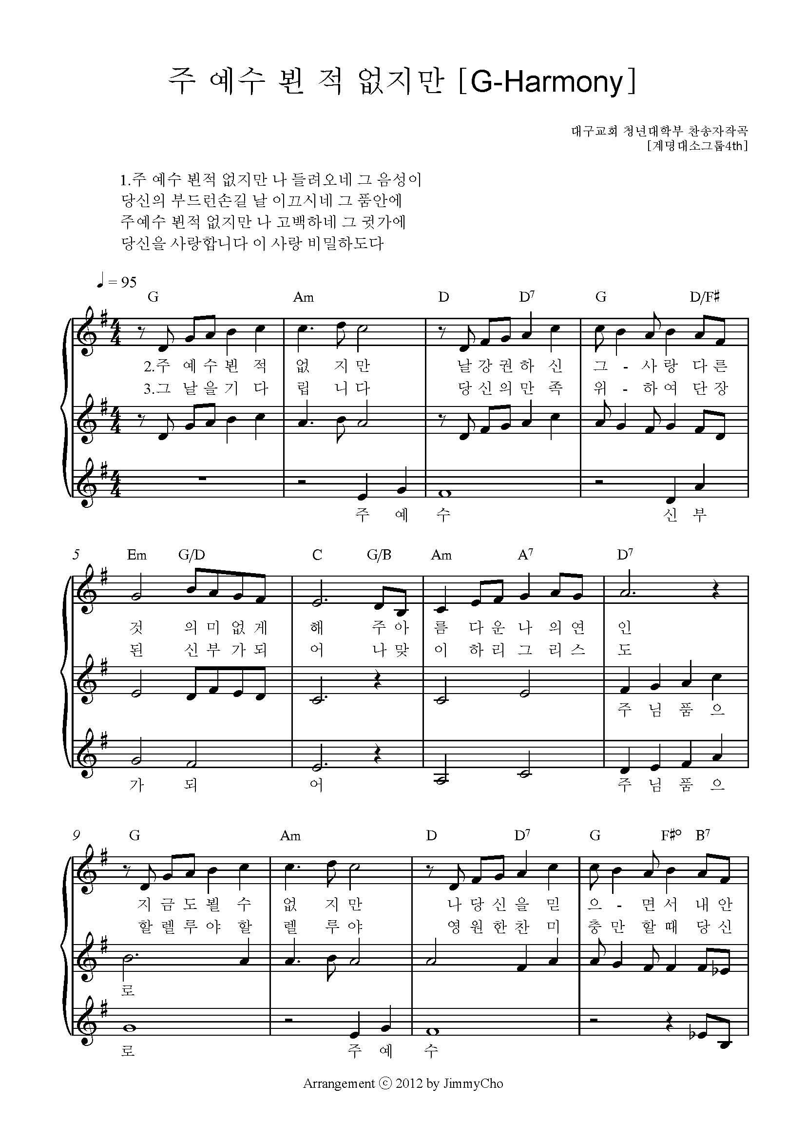 [합창] 주 예수 뵌 적 없지만 (화음)G_페이지_1.jpg