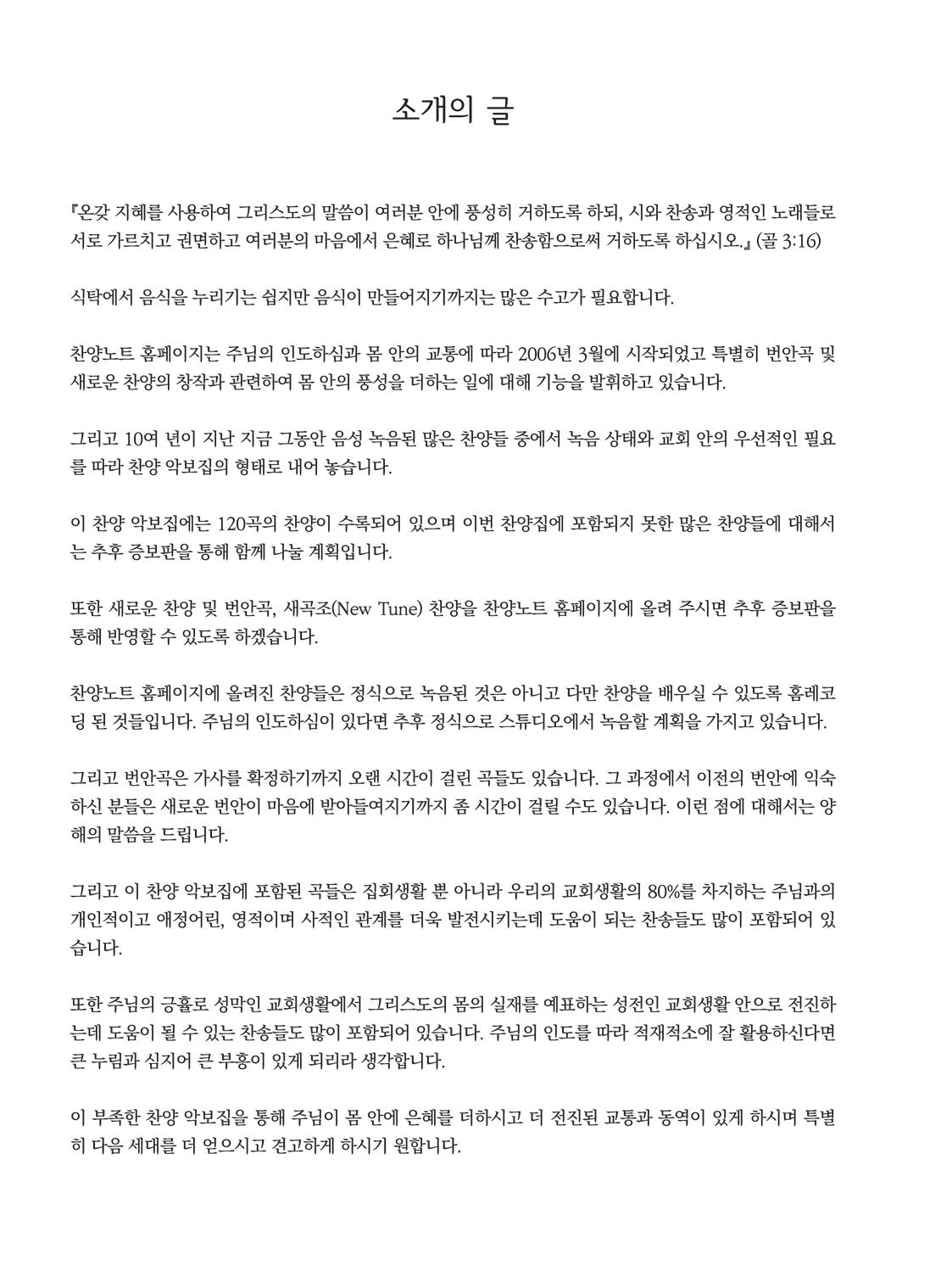 찬양 악보집 초안 4p.jpg