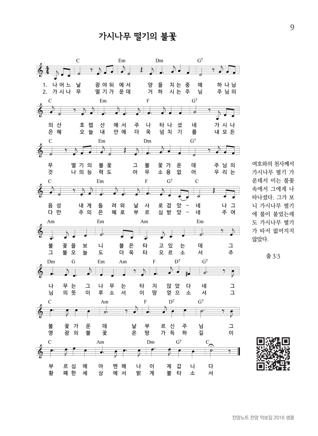 찬양 악보집 초안 9p.jpg