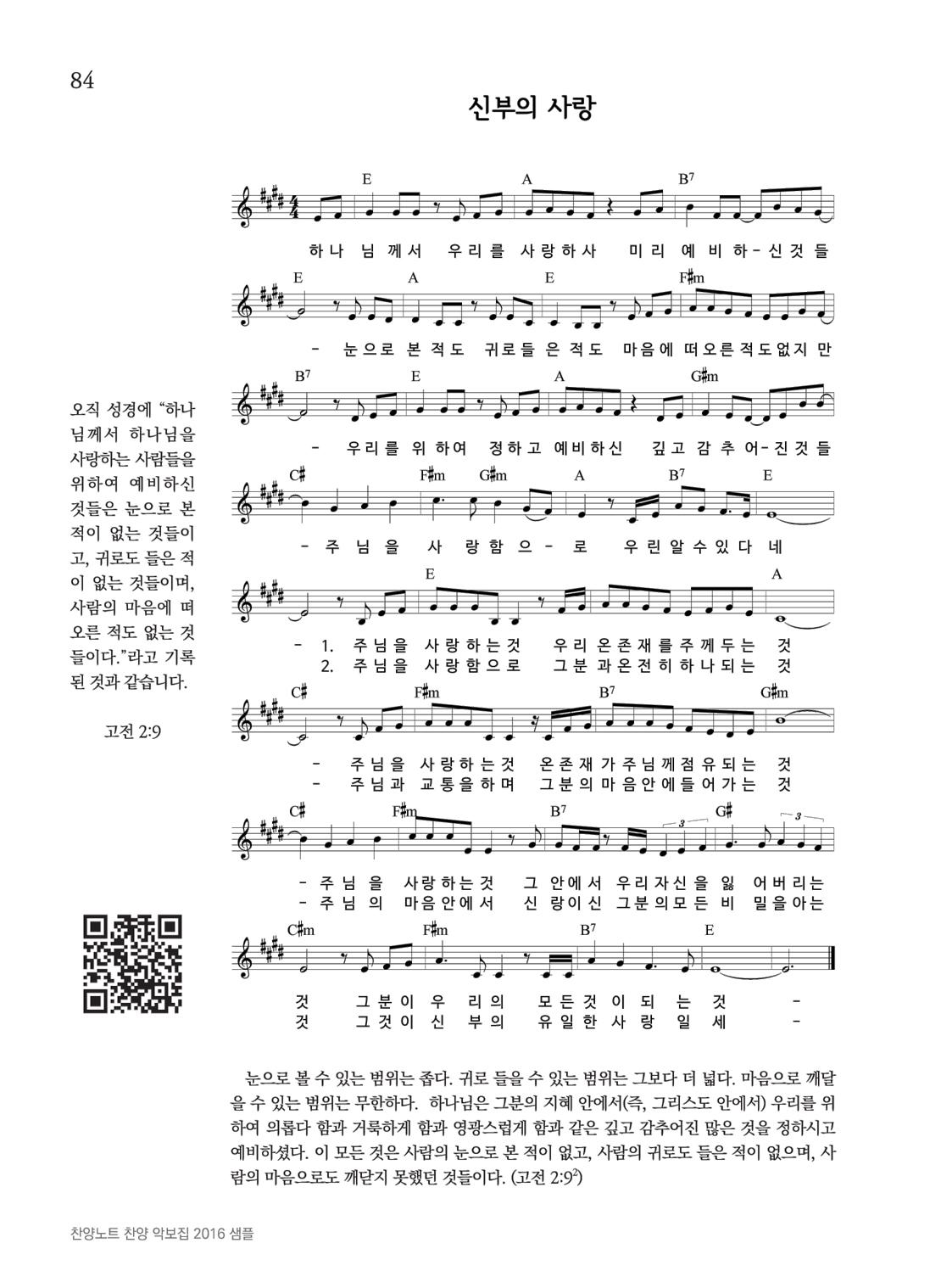 찬양 악보집 초안 84p.jpg