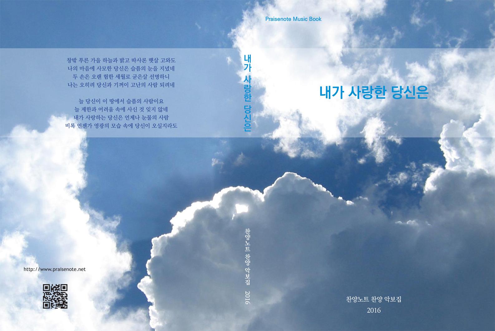 찬양 악보집 표지 초안2.jpg