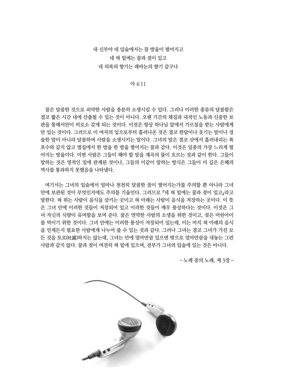 찬양 악보집 초안 8p.jpg