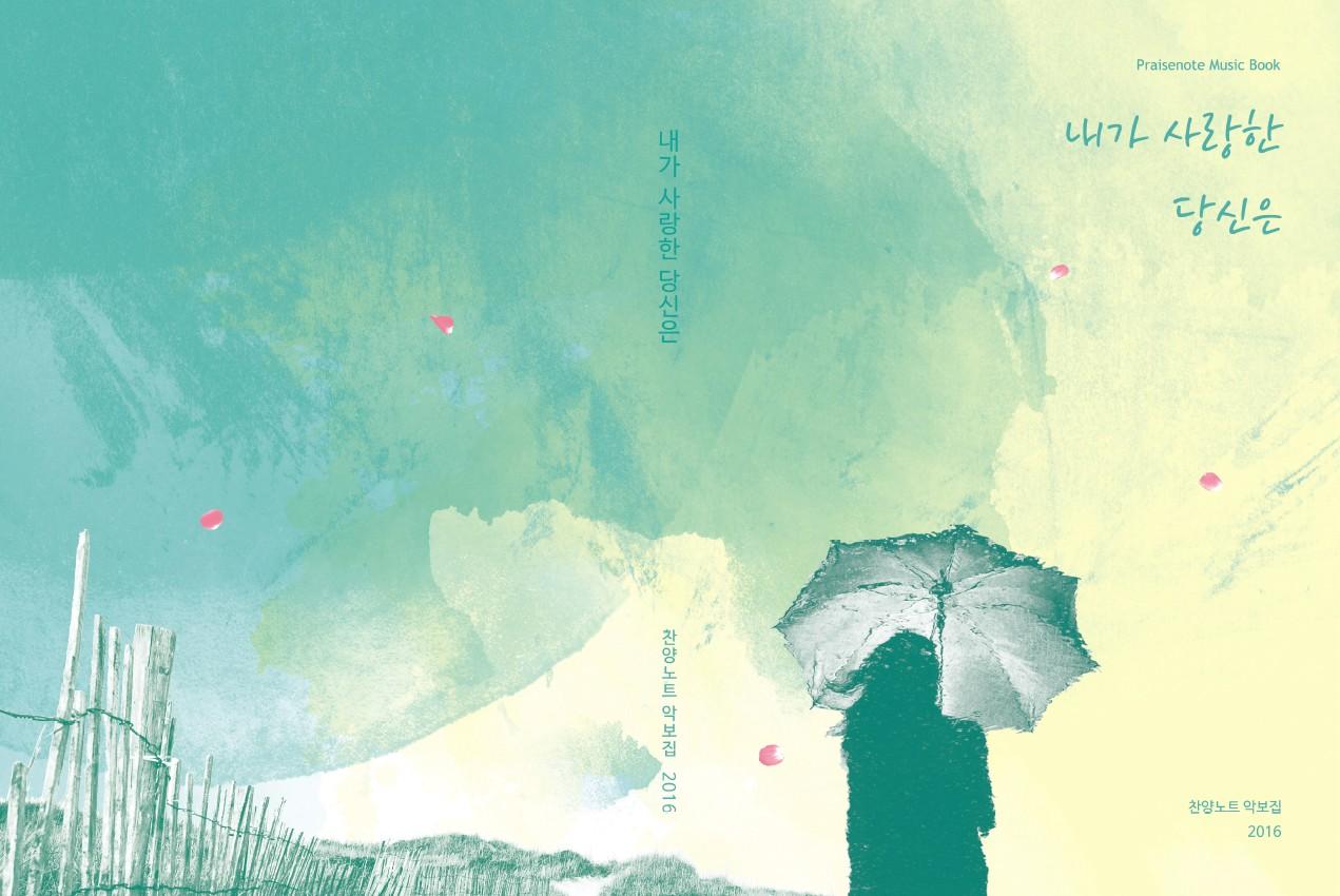 찬양집 1집 표지.jpg