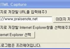 HTML Capture (웹페이지를 이미지 파일로..)